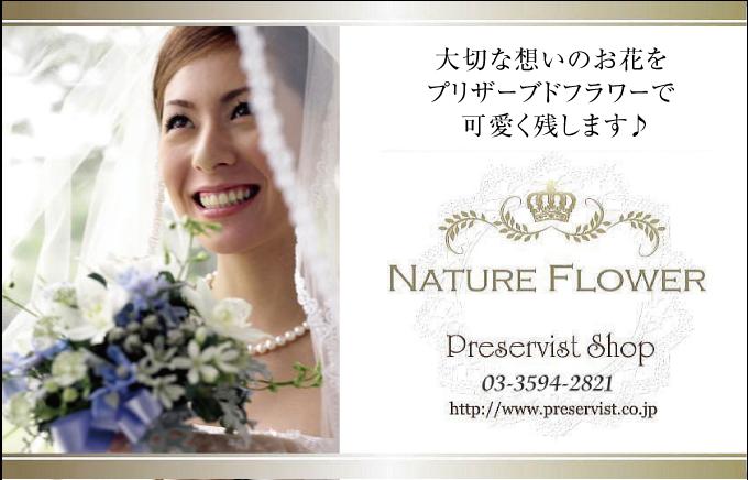大切な想いのお花をプリザーブドフラワーで可愛く残します♪