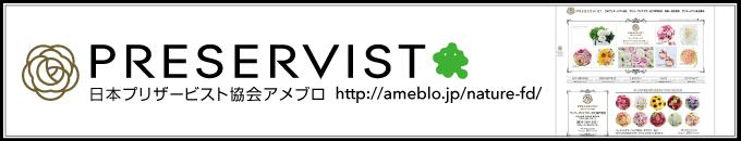 日本プリザービスト協会アメブロ
