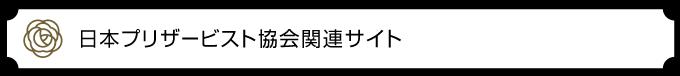 日本プリザービスト協会関連サイト