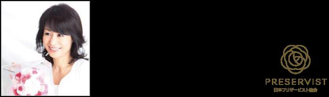 日本プリザービスト協会-代表-榎戸きみえ