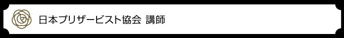 日本プリザービスト協会-講師