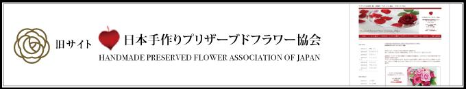旧サイト_日本手作りプリザーブドフラワー協会