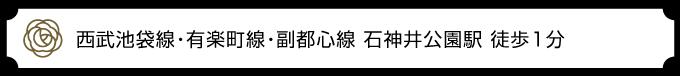 西武池袋線・有楽町線・副都心線-石神井公園駅-徒歩1分